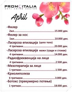 Април 33